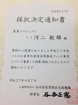 石川県 (1)