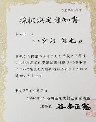 石川県 (2)
