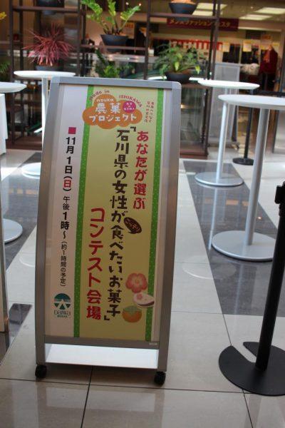 農菓プロジェクトは、香林坊大和にて創作和菓子コンテストを開催しました。