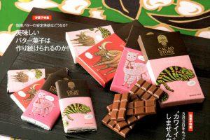 製菓製パン2月号 (1)