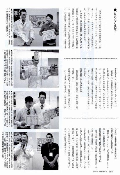 製菓製パン2月号 (11)