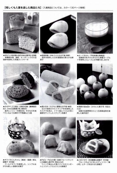 製菓製パン2月号 (12)