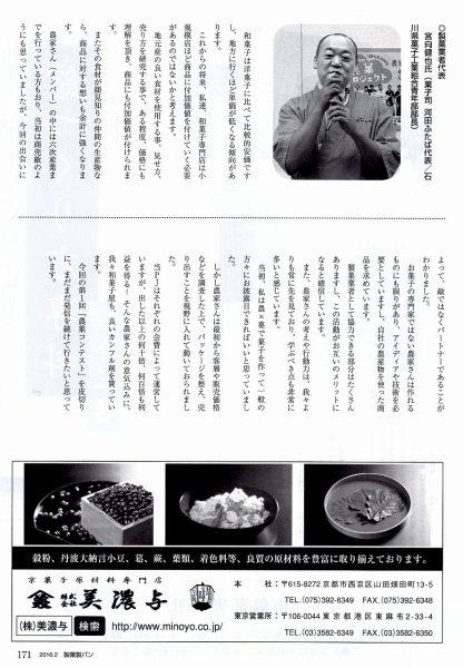 製菓製パン2月号 (14)