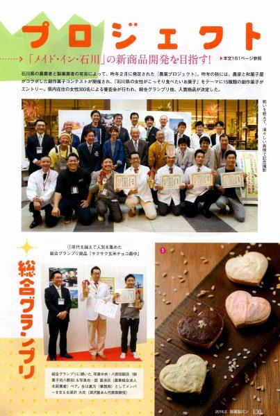 製菓製パン2月号 (2)