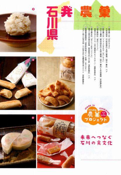 製菓製パン2月号 (3)
