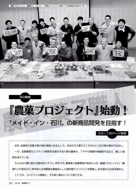 製菓製パン2月号 (4)