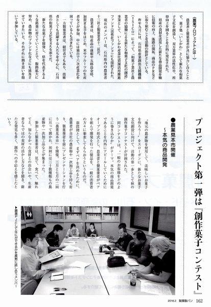 製菓製パン2月号 (5)