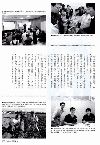 製菓製パン2月号 (6)