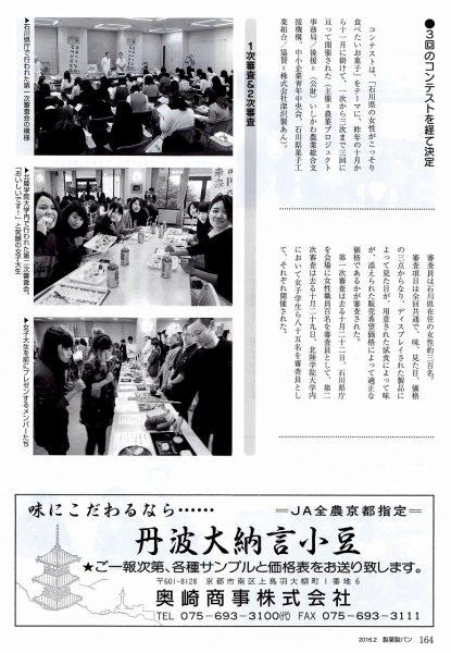 製菓製パン2月号 (7)