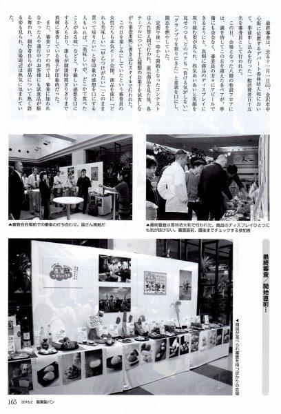 製菓製パン2月号 (8)