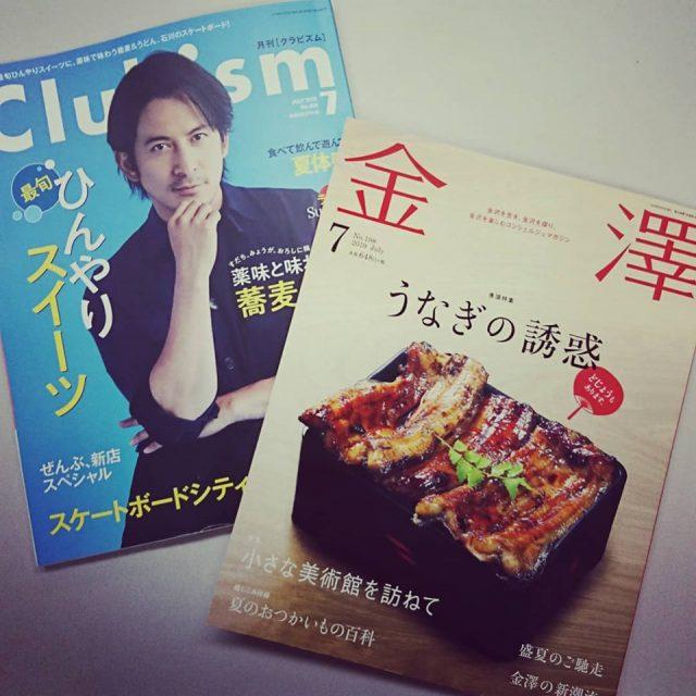 Clubismと金澤