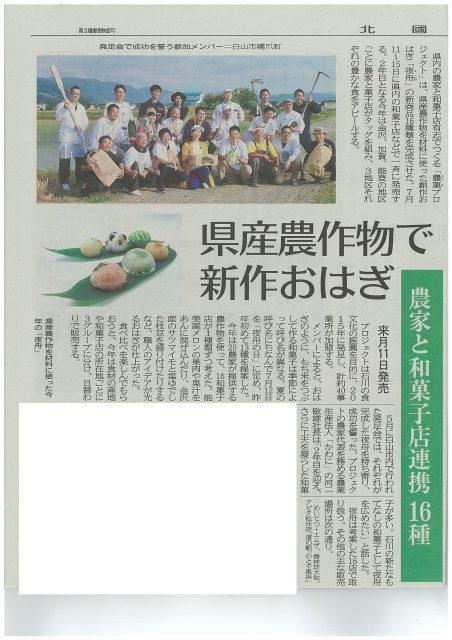 北國新聞石川南2019年6月3日