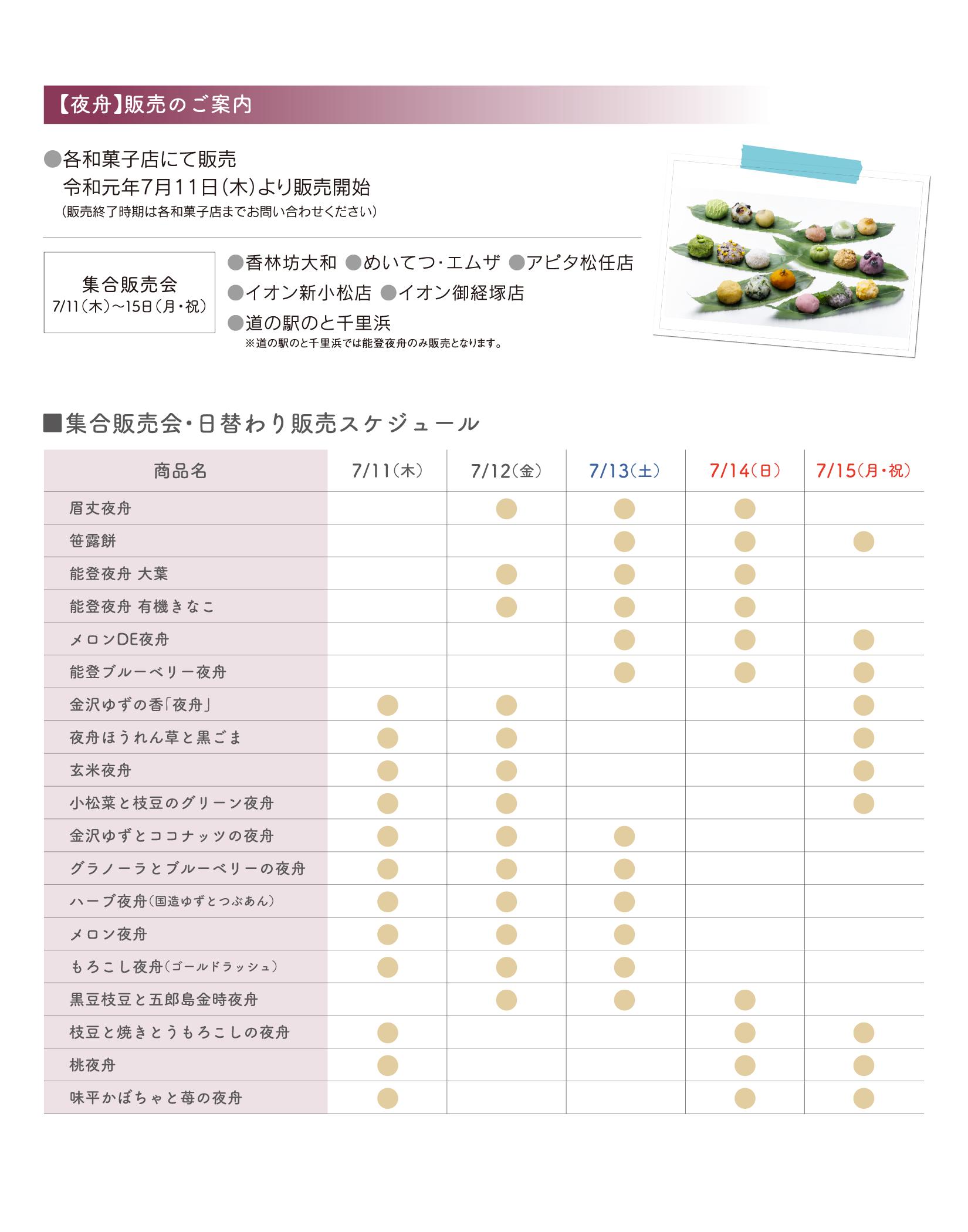 yofune_schedule0708